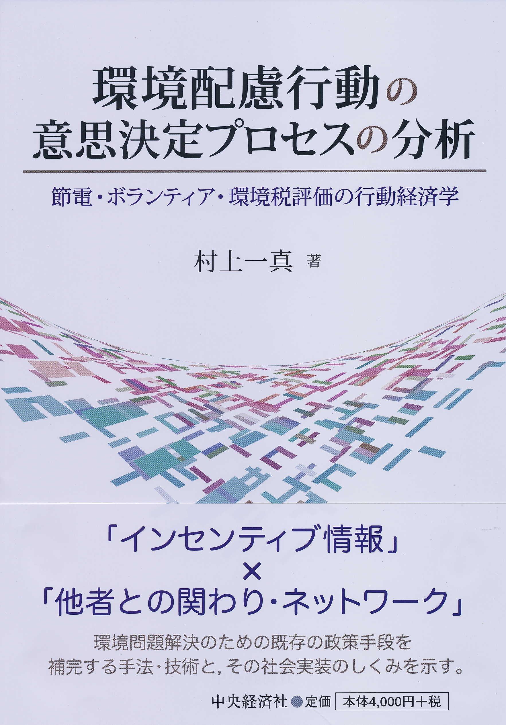 村上一真(滋賀県立大学)著『環境配慮行動の意思決定プロセスの分析』