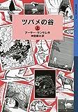 ツバメの谷(上) (岩波少年文庫 ランサム・サーガ)
