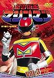 星雲仮面マシンマン VOL.3<完> [DVD]