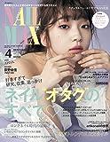 NAIL MAX(ネイル マックス) 2019年4月号[雑誌]