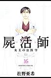 屍活師 女王の法医学(16) (BE・LOVEコミックス)
