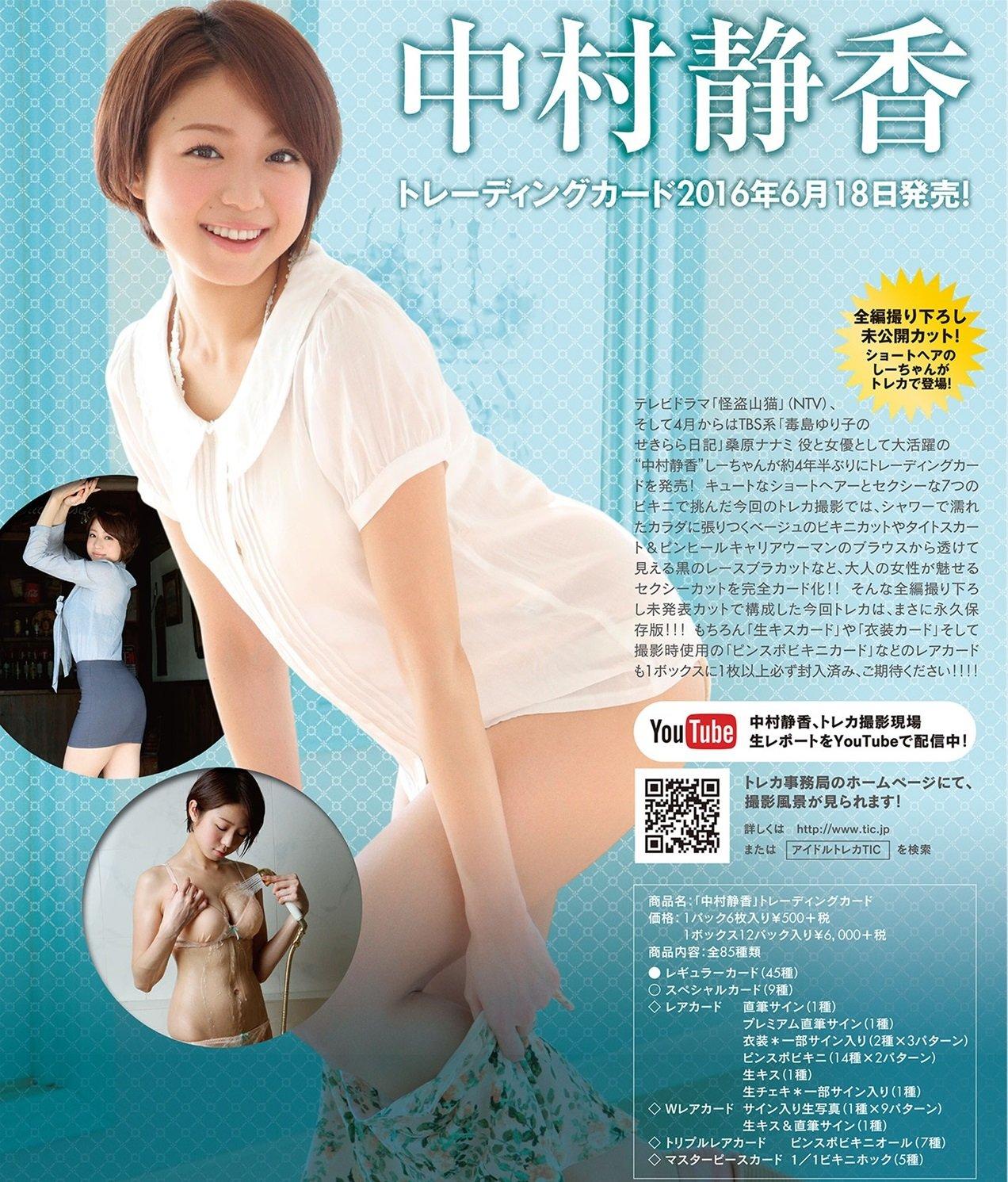 minoristas en línea Productos de de de tarjeta de comercio BOX Shizuka Nakamura 1Box = 12 paquetes, 1 paquete = 6 piezas, los 85 tipos  grandes ahorros