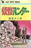 妖怪ハンター (JUMP SUPER COMICS)