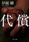 代償 (角川文庫)