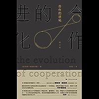 合作的进化