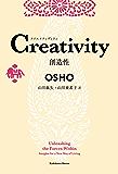 Creativity 創造性 (角川書店単行本)