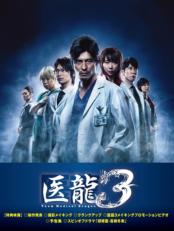 100%品質 医龍 ~Team Medical DVD-BOX B0045UADYE Dragon~3 Dragon~3 DVD-BOX B0045UADYE, PEACESHOP:ccf2d752 --- a0267596.xsph.ru
