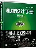 机械设计手册·单行本:常用机械工程材料(第六版)