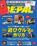 BE-PAL(ビーパル) 2016年 12 月号 [雑誌]