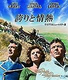 誇りと情熱 リストアニューマスター版 ブルーレイ [Blu-ray]