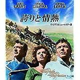 誇りと情熱 リストア2Kニューマスター版 ブルーレイ [Blu-ray]