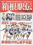 箱根駅伝ガイド決定版 2019 (YOMIURI SPECIAL 118)