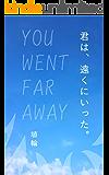 君は、遠くにいった。: You went far away