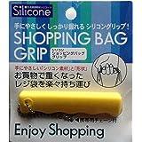 レジ袋をラクラク持ち運び シリコン ショッピングバッグ グリップ (チェーン付き)