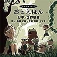 おとえほん【秀島史香エディション】日本・世界昔話 (2枚組)