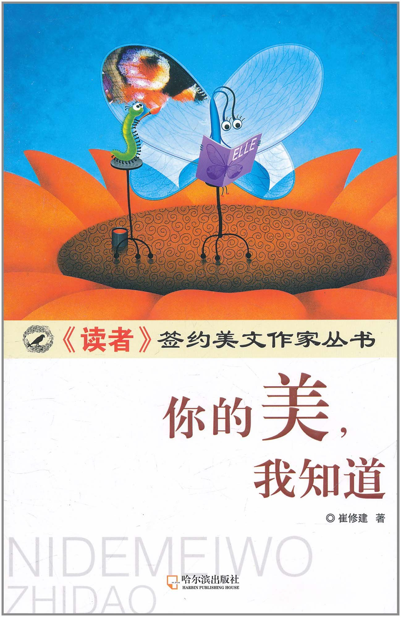 Download 你的美,我知道 ebook