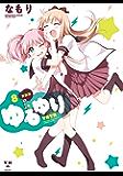 ゆるゆり: 8 (百合姫コミックス)