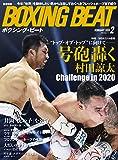 BOXING BEAT (ボクシングビート) (2020年2月号)