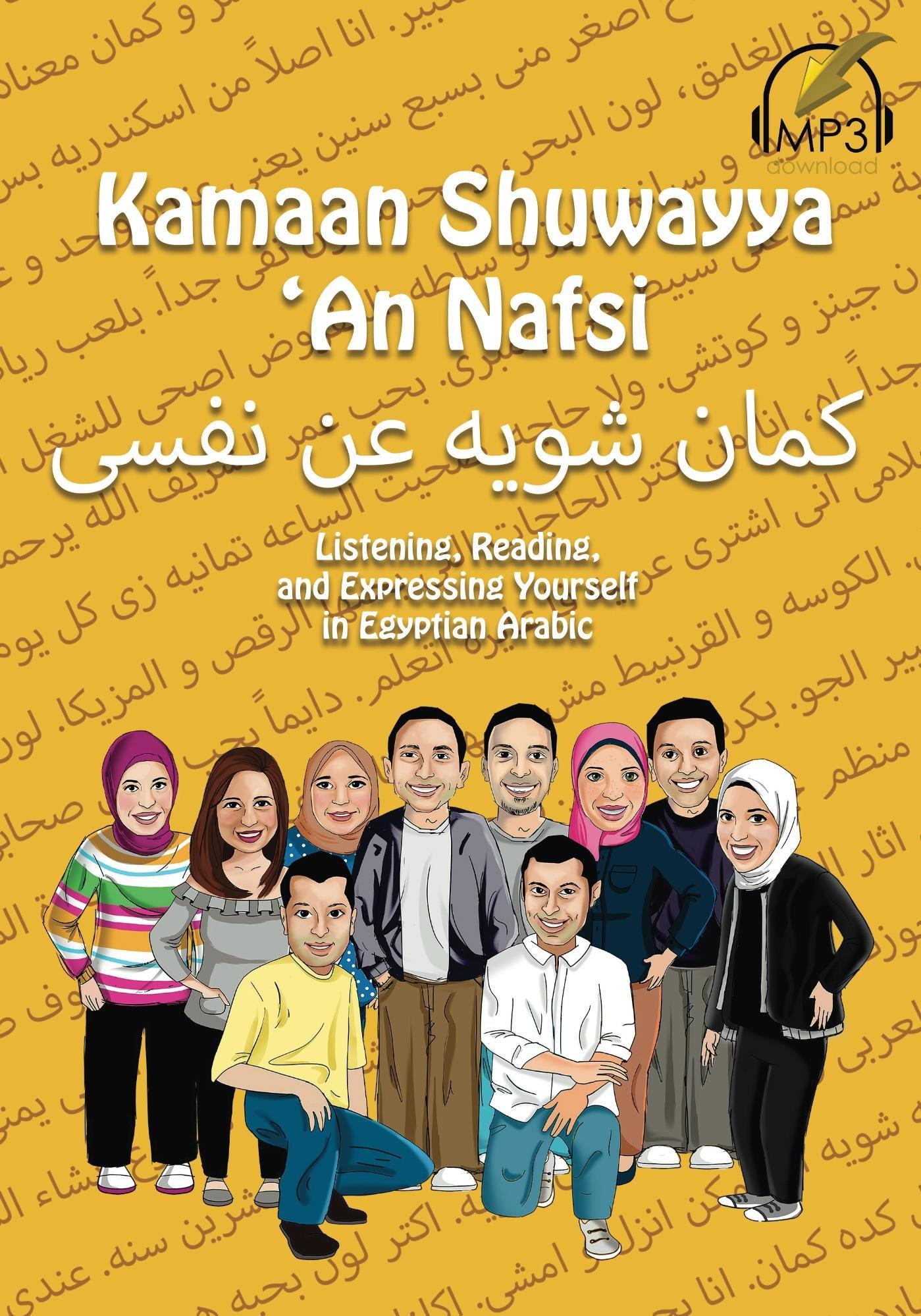 Kamaan Shuwayya 'An Nafsi  Listening Reading And Expressing Yourself In Egyptian Arabic  Shuwayya 'An Nafsi Series Book 2   English Edition