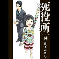 死役所 14巻: バンチコミックス【#Amazon  #通販 #コミック・ラノベ・BL  2019/10/10売れ筋ランキング39位】