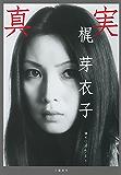 真実 (文春e-book)