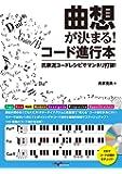 曲想が決まる!コード進行本 ~氏家流コードレシピでマンネリ打破!~[CD付]