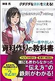 【Amazon.co.jp限定】世界で一番やさしい 資料作りの教科書(特典:「伝わる」資料を組み立てるヒント集 データ配信)