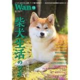 Wan(ワン) 2017年 11 月号 [雑誌]