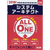 ALL IN ONE パーフェクトマスター システムアーキテクト 2018年度 (旧:合格テキスト・合格トレーニング)