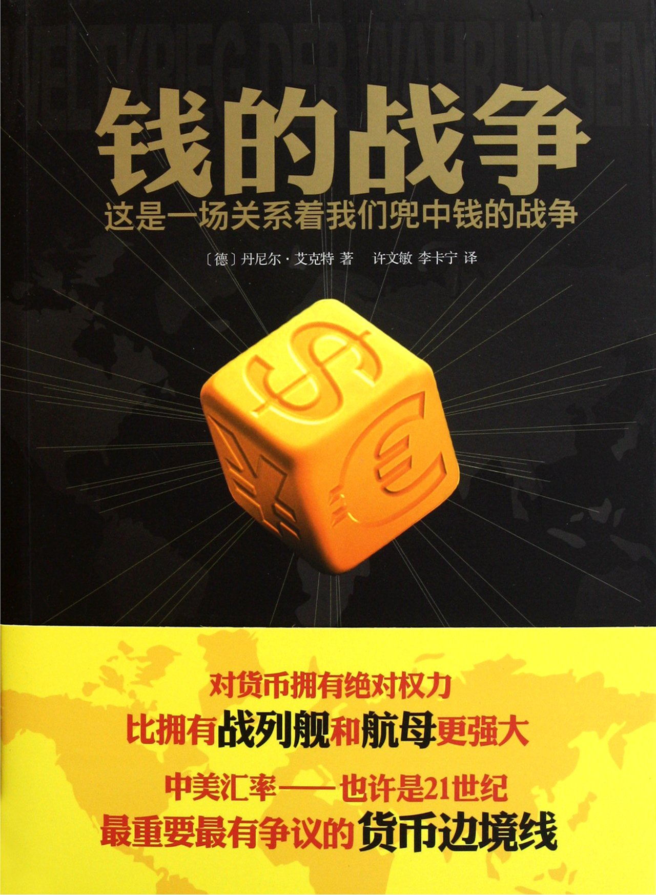 Download Currency War (Chinese Edition) pdf epub