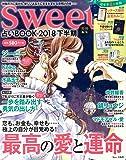sweet特別編集 占いBOOK 2018 下半期 (TJMOOK)