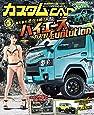 カスタムCAR(カスタムカー)2019年5月号 Vol.487【雑誌】