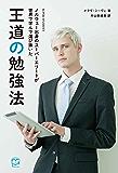 ノルウェー出身のスーパーエリートが世界で学んで選び抜いた王道の勉強法 (T's BUSINESS DESIGN)