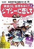 たかのてるこ旅シリーズ 銀座OL世界をゆく!5 ジプシーに恋して【DVD】
