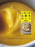 レモンのお菓子づくり:知っておきたい味・色・かたち。タルトからクッキー、スイーツまで。