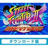 Super Street FighterII X Revival [WiiUで遊べるゲームボーイアドバンスソフト][オンラインコード]