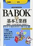 BABOKの基本と業務 (仕組みが見えるゼロからわかる)