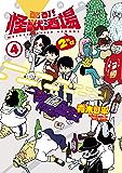 酩酊!怪獣酒場 2nd 4【完】(ヒーローズコミックス)