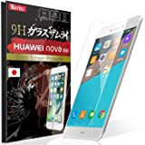 【 Huawei NOVA LITE ガラスフィルム ~ 強度No.1 (日本製) 】 NOVA LITE ガラスフィルム [ 約3倍の強度 ] [ 落としても割れない ] [ 最高硬度9H ] [ 6.5時間コーティング ] OVER's ガラスザムライ® (らくらくクリップ付き)