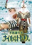 不思議少女ナイルなトトメス VOL.2【DVD】