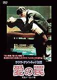 ラウラ・アントネッリ 愛の罠【完全ノーカット版】 [DVD]