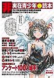 非実在青少年◆読本 (ロマンアルバム)