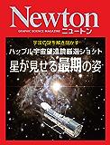 Newton ハッブル宇宙望遠鏡 厳選ショット 星が見せる最期の姿