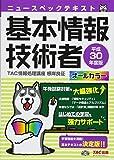 ニュースペックテキスト 基本情報技術者 平成30年度 (情報処理技術者試験)