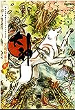 大神 オフィシャルアンソロジーコミック 天道絵草紙 弐 (カプ本コミックス)