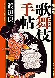 増補版 歌舞伎手帖 (角川ソフィア文庫)
