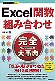 今すぐ使えるかんたんPLUS+ Excel関数 組み合わせ 完全大事典