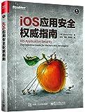 iOS应用安全权威指南