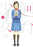 飼育少女(1) (モーニングコミックス)