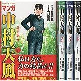 マンガ中村天風 コミック 1-4巻セット (マンガ中村天風 光ある道<完>)